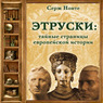 Jetruski. Tajnye stranicy evropejskoj istorii [The Etruscans. Secret Pages of European History] (Unabridged)