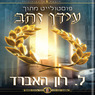 A Postulate Out of a Golden Age (Hebrew Edition) (Unabridged)
