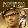 Velichajshie aktery Rossii: [The Greatest Actors of Russia] (Unabridged)